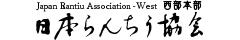 日本らんちう協会西部本部|錦蘭会 Official Web Site