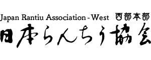 錦蘭会+日本らんちう協会西部本部 Official Web Site